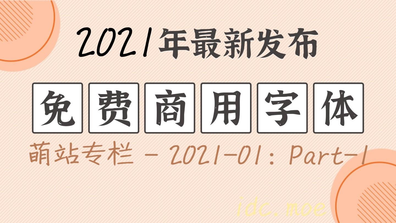 202102 Part-1