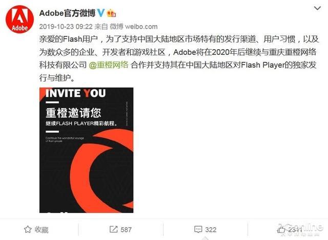 Flash将停止运营,但中国特供版除外?