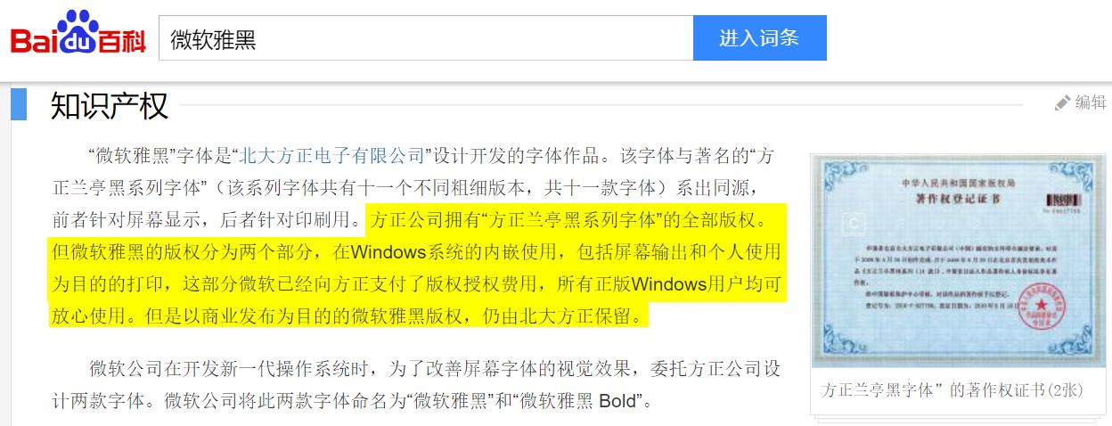"""""""微软雅黑""""的百度百科词条"""