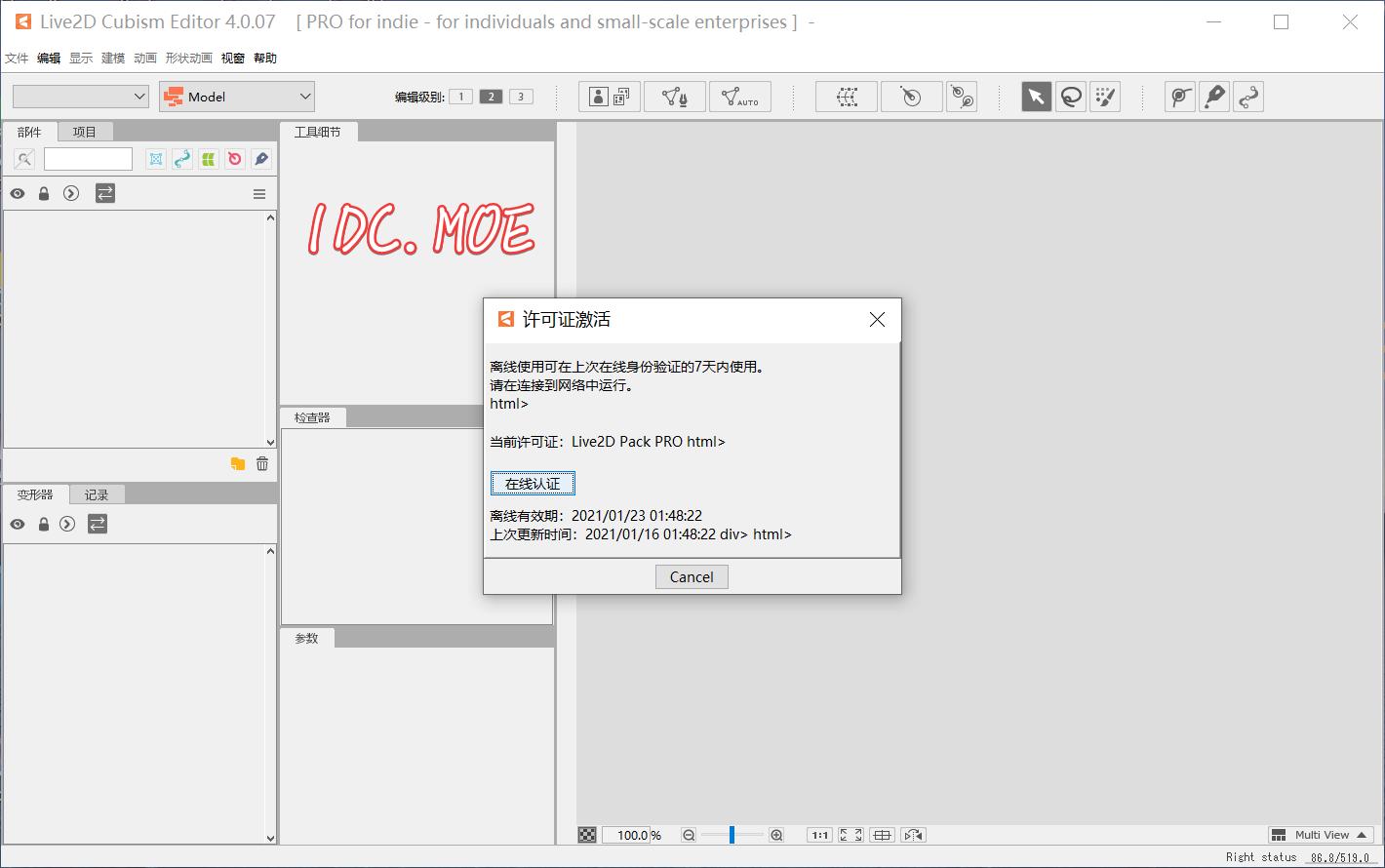 Live2D Cubism Pro