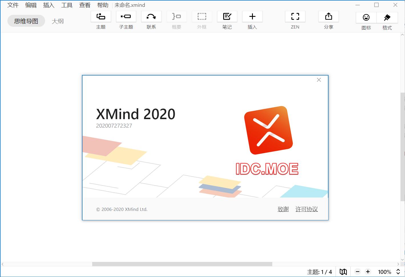XMind Zen 2020