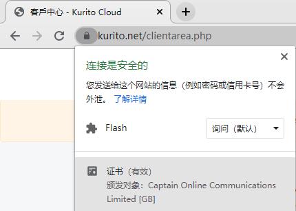 在Chrome中打开Kurito官方网站